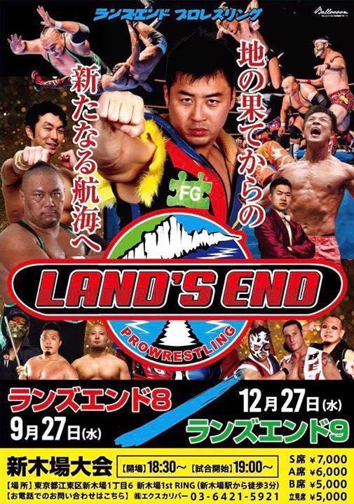 ランズエンド新木場 LAND'S END 8