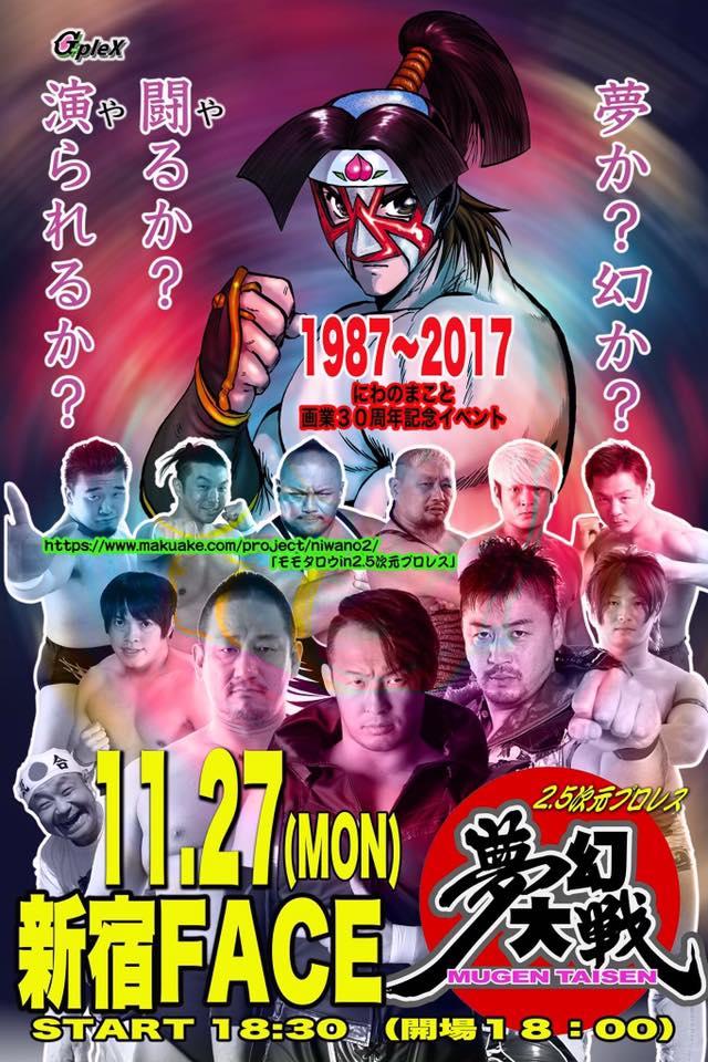 2017.11.27 モモタロウ in 2.5次元プロレス 「夢幻大戦」