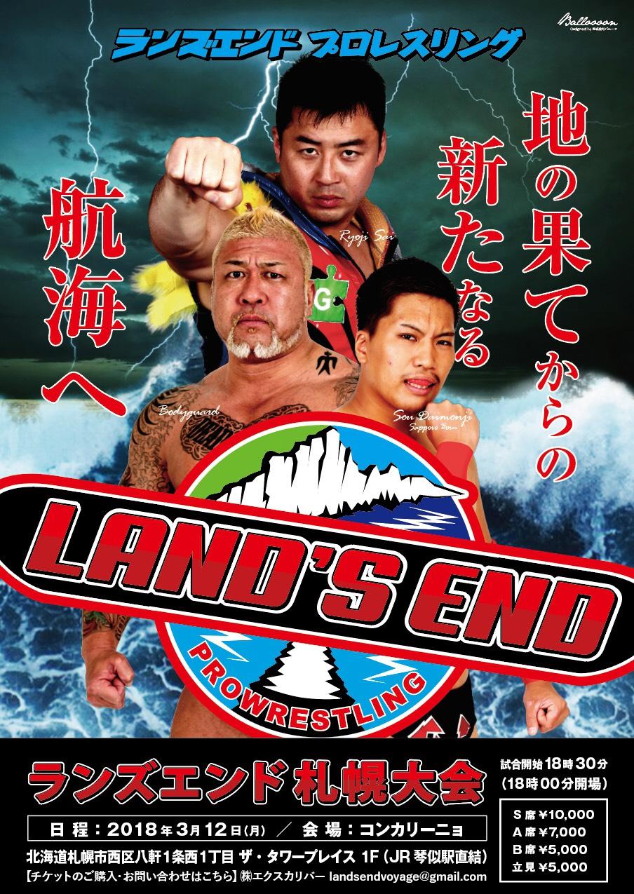 2018年3月12日(月) ランズエンド 札幌大会