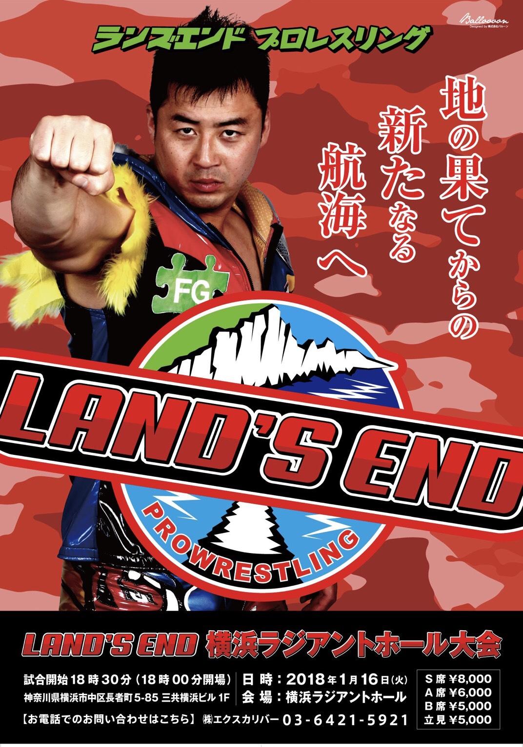 2018年1月16日(火) ランズエンド 横浜大会