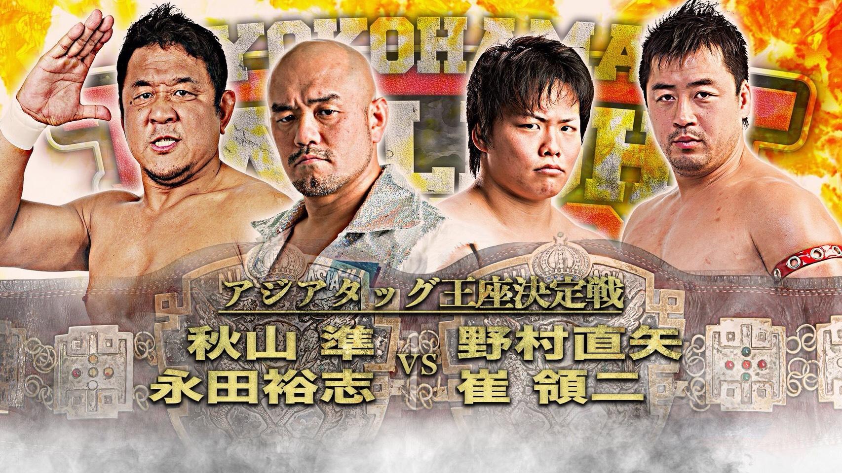 2018年2月3日 全日本プロレス 横浜文化体育館大会  アジアタッグ選手権試合