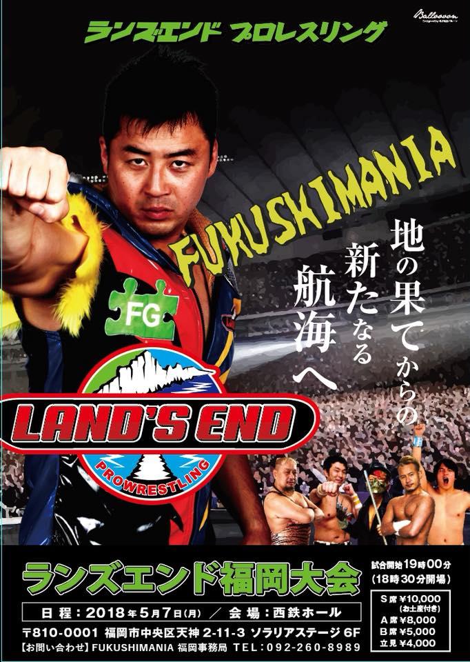 【全対戦カード決定】 5月7日ランズエンド福岡大会 FUKUSHIMANIA