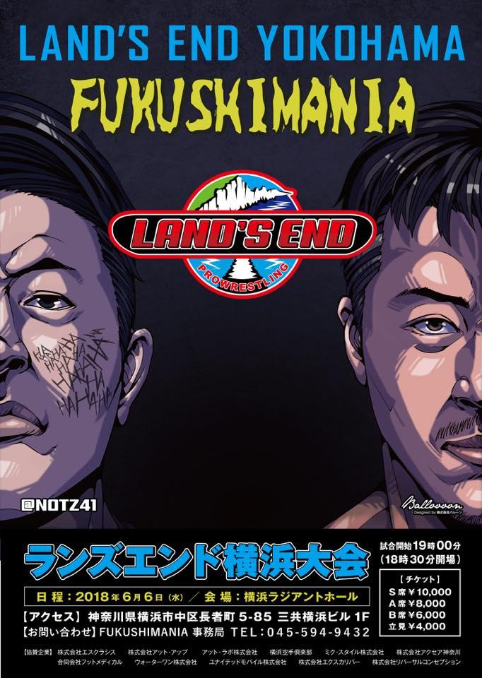 2018年6月6日(水) ランズエンド 横浜大会 FUKUSHIMANIA 開催!