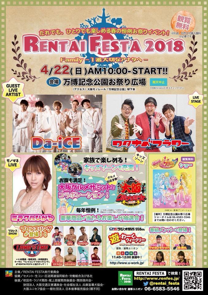 2018月4月22日 RENTAI FESTA 2018 万博記念公園 ランズエンド参戦!