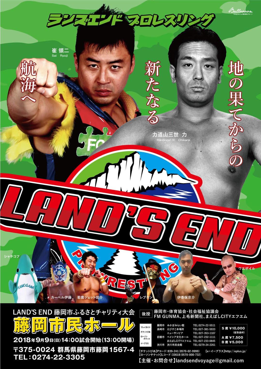 【全対戦カード決定】9月9日ランズエンド群馬藤岡大会