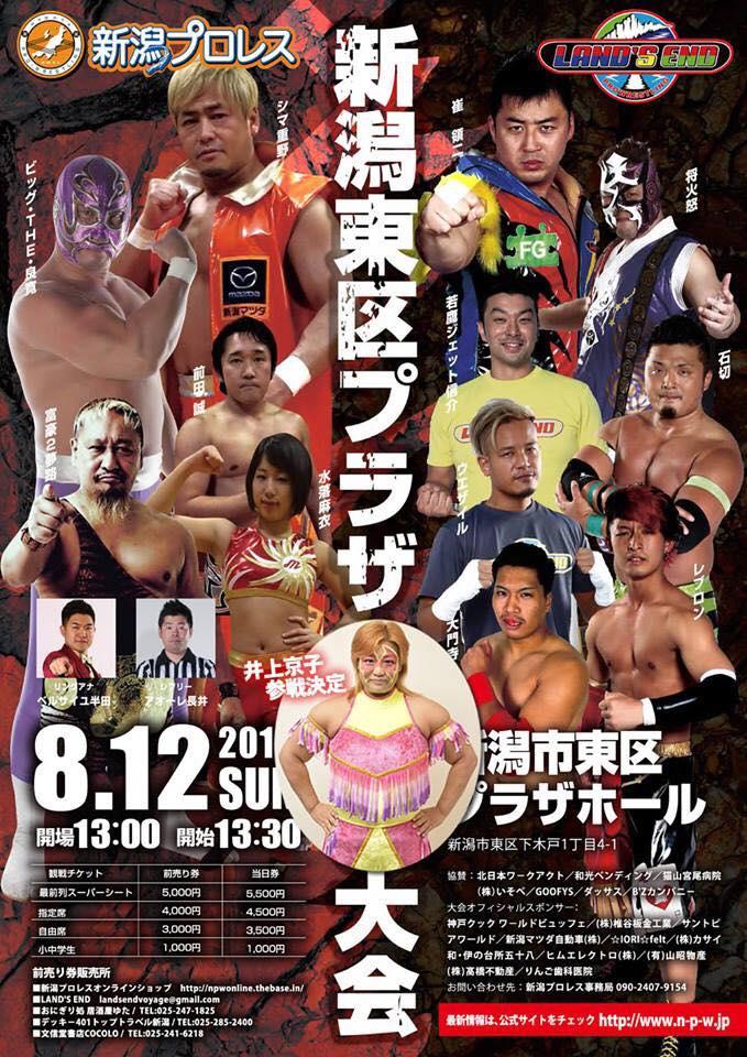 【全対戦カード決定】8月12日新潟プロレス×LAND'S END 新潟大会