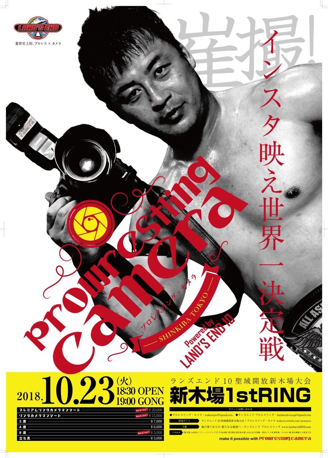 【試合結果】プロレスリングカメラ X LAND'S END 10