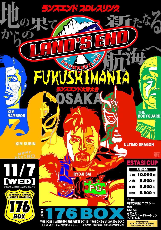 FUKUSHIMANIAランズエンド大阪大会開催決定!