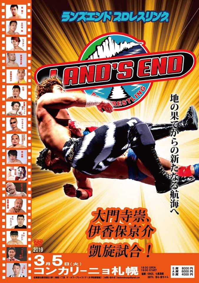 【試合結果】3月5日 ランズエンド札幌大会