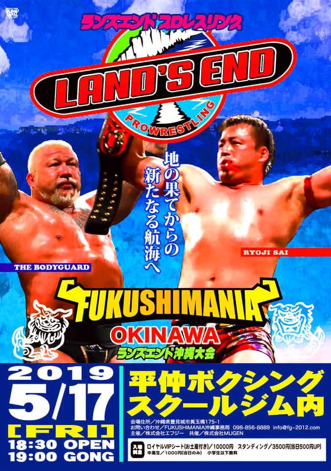 5月17日(金) ランズエンド 沖縄大会開催決定
