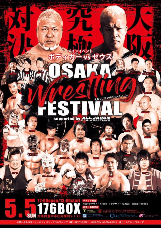 【他団体参戦情報】OSAKA WRESTLING FESTIVAL参戦