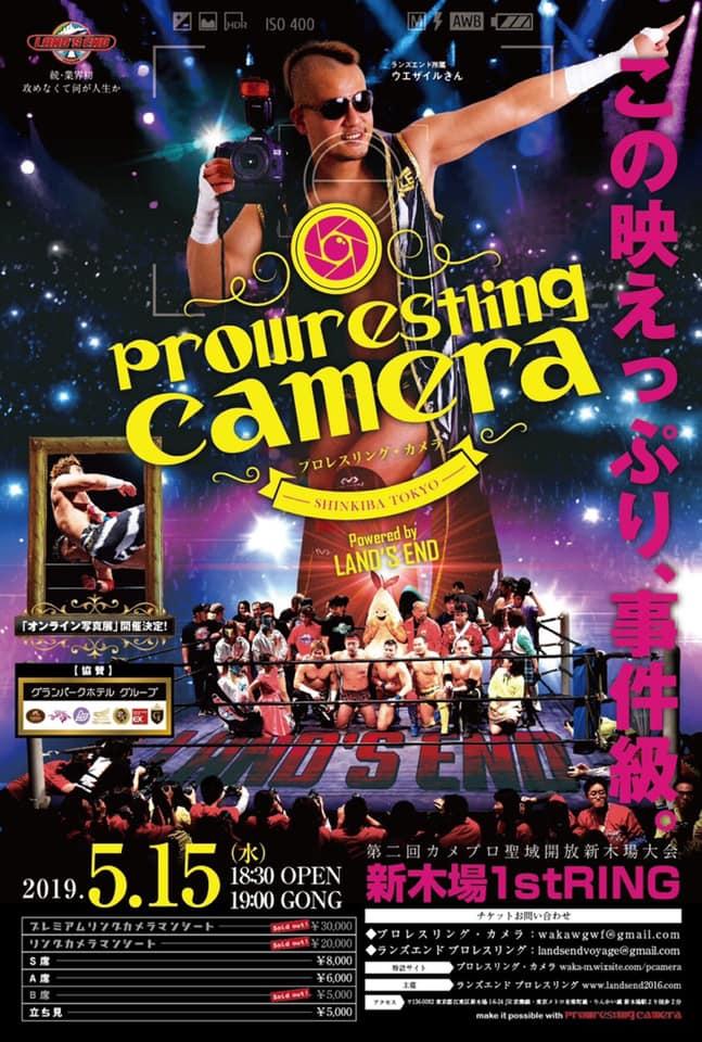 2019年5月15日 プロレスリング camera 第2弾 開催決定