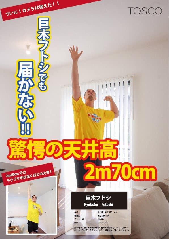 巨木フトシ選手が住宅販売メーカー・TOSCOイメージキャラクターに抜擢