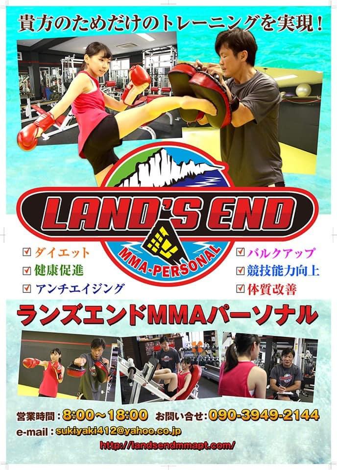 大阪にてランズエンド パーソナルトレーニングジムが開設!